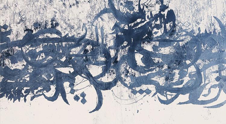 Noureddine Chater, l'interaction entre le textuel et le figural.